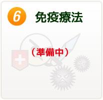 (6)免疫療法