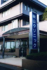 秋山クリニック