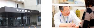 玉名地域保健医療センター