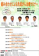 seminar1012
