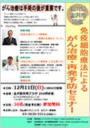 seminar111114_s