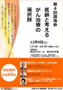 seminar111130_s