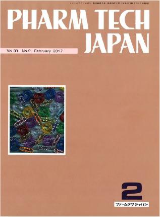PHARM TECH JAPAN 2月号