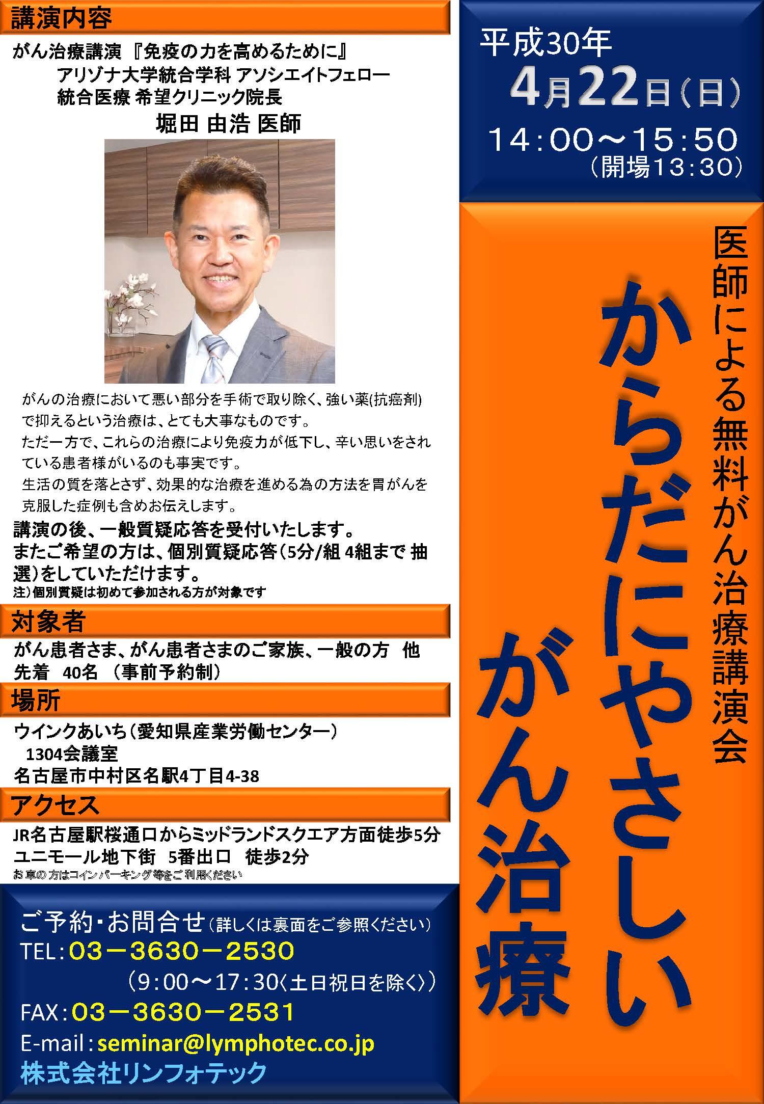 名古屋にてがん治療講演会を開催