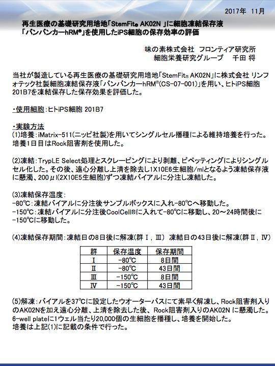 ajinomoto_1